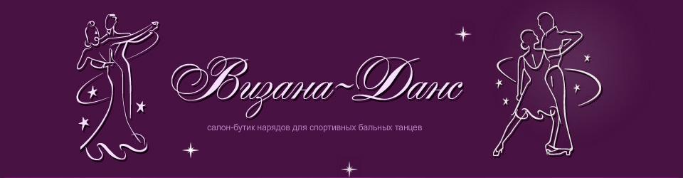 Визана-Данс платья для спортивных бальных танцев